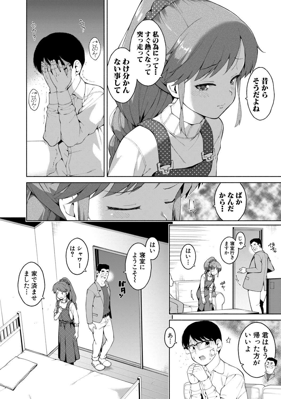 COMIC Shingeki 2019-07 300