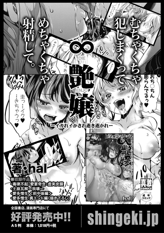 COMIC Shingeki 2019-07 323