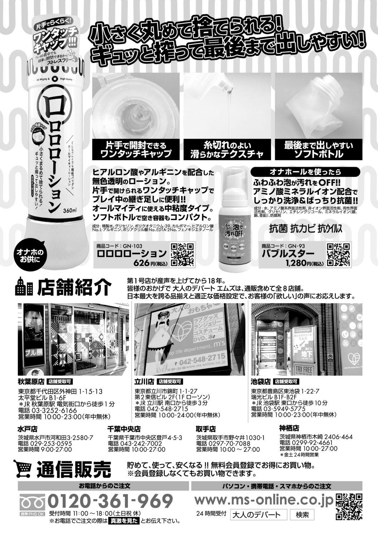 COMIC Shingeki 2019-07 324