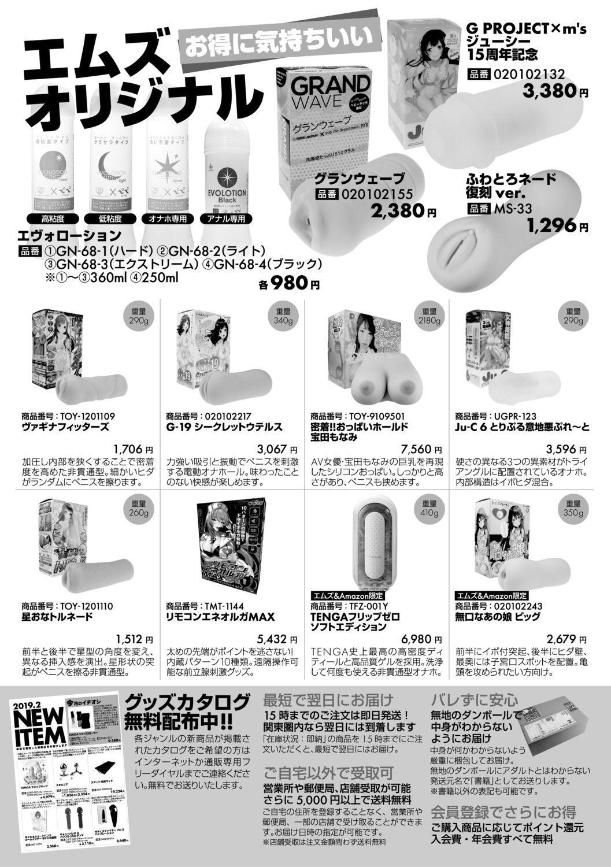 COMIC Shingeki 2019-07 325