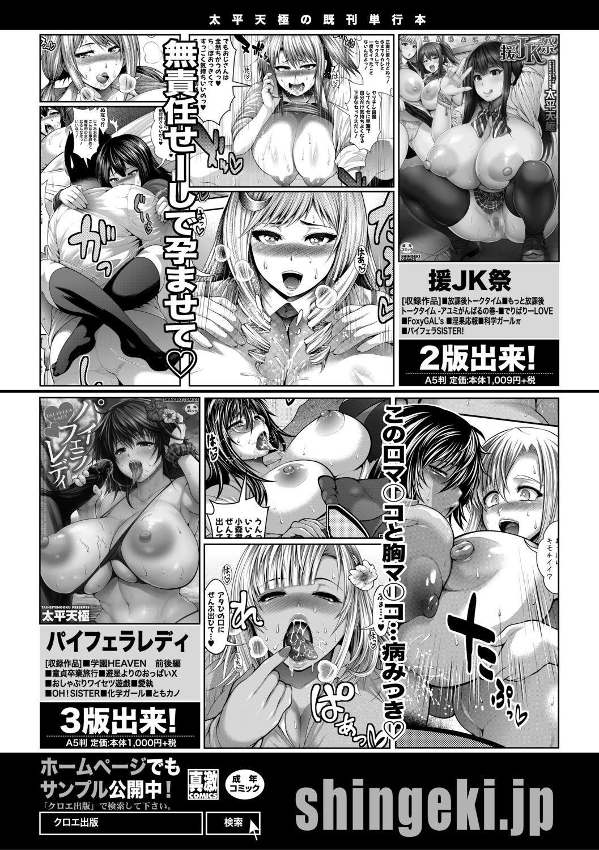 COMIC Shingeki 2019-07 326