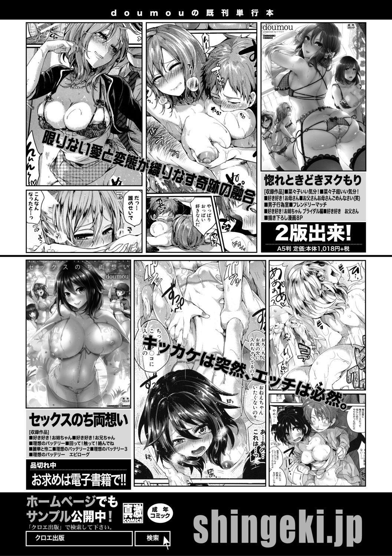 COMIC Shingeki 2019-07 372