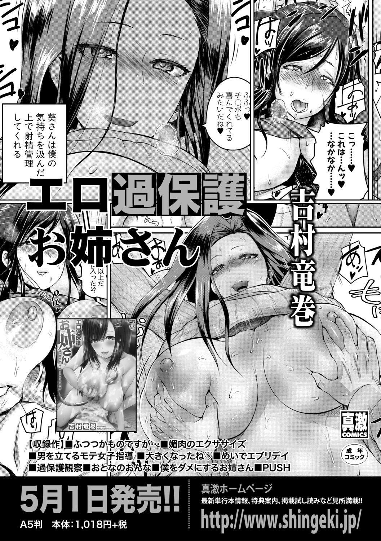 COMIC Shingeki 2019-07 377