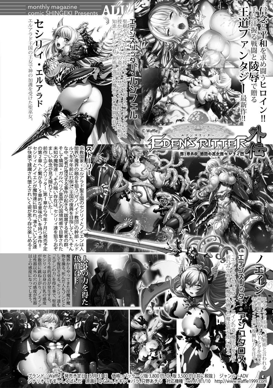 COMIC Shingeki 2019-07 378