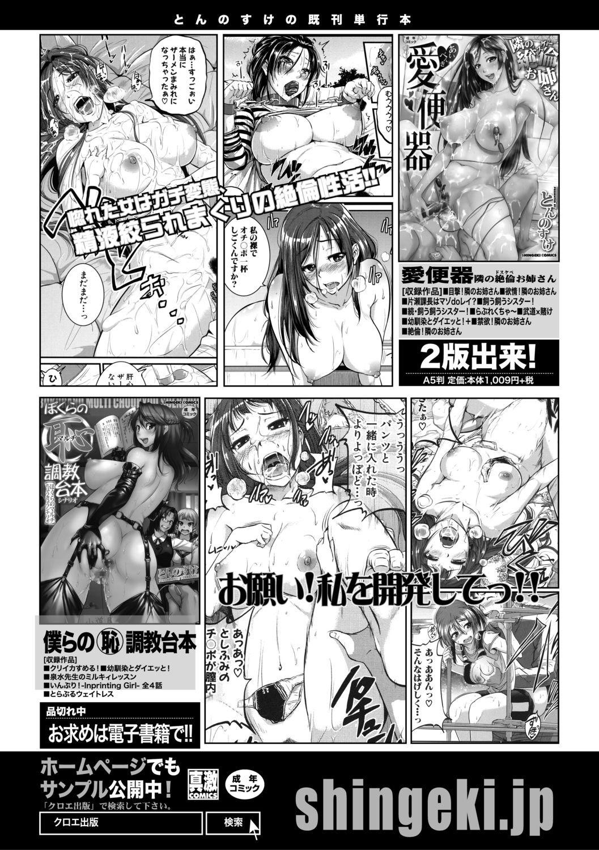 COMIC Shingeki 2019-07 383