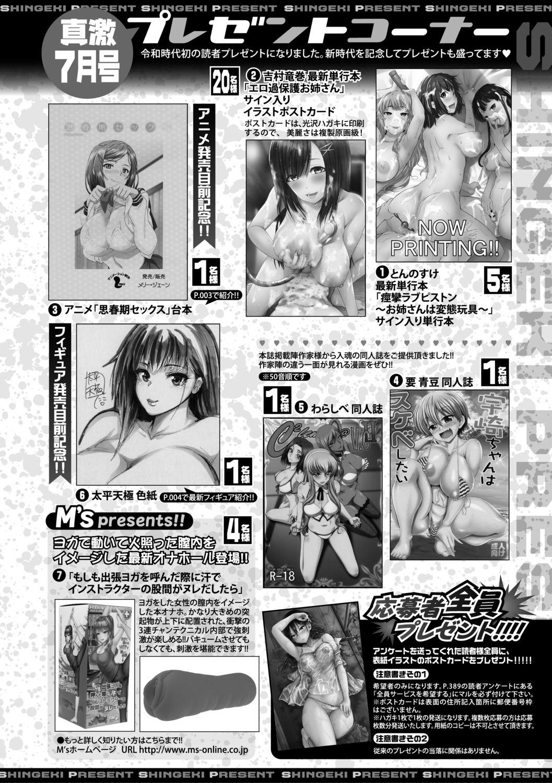 COMIC Shingeki 2019-07 384