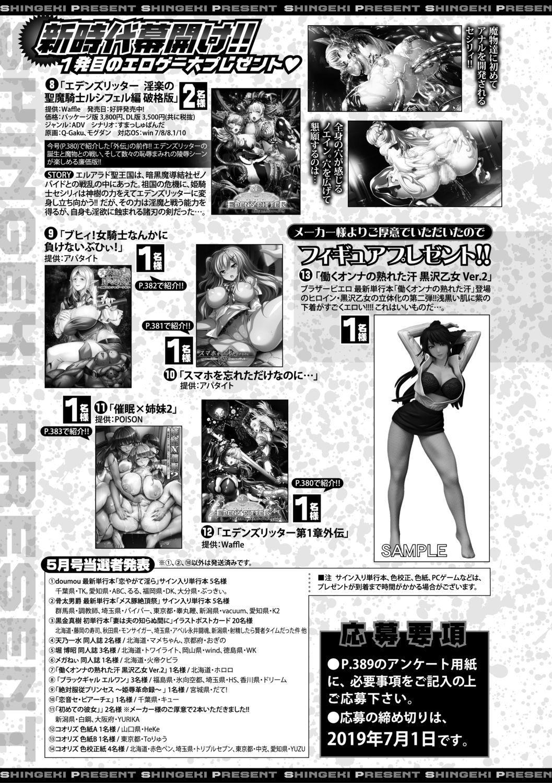 COMIC Shingeki 2019-07 385
