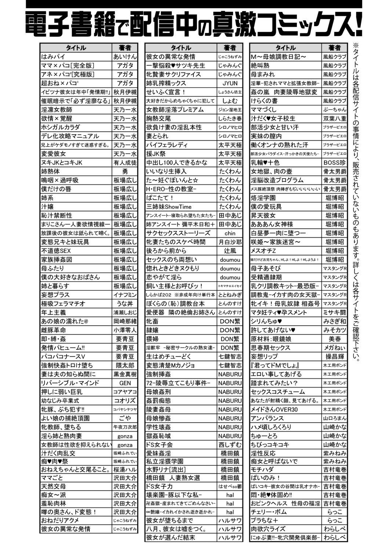 COMIC Shingeki 2019-07 386