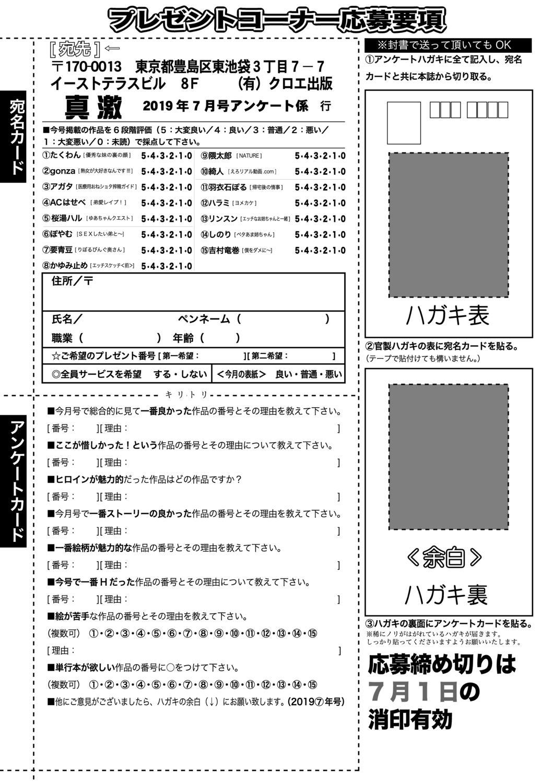 COMIC Shingeki 2019-07 387
