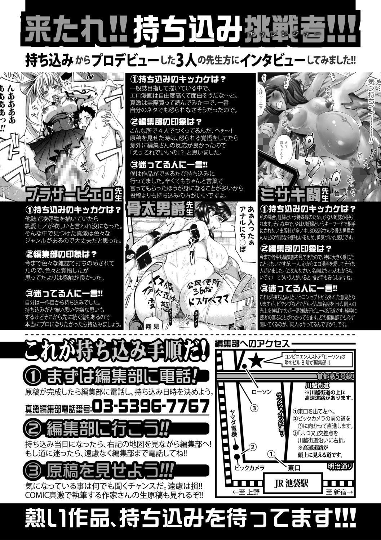 COMIC Shingeki 2019-07 388