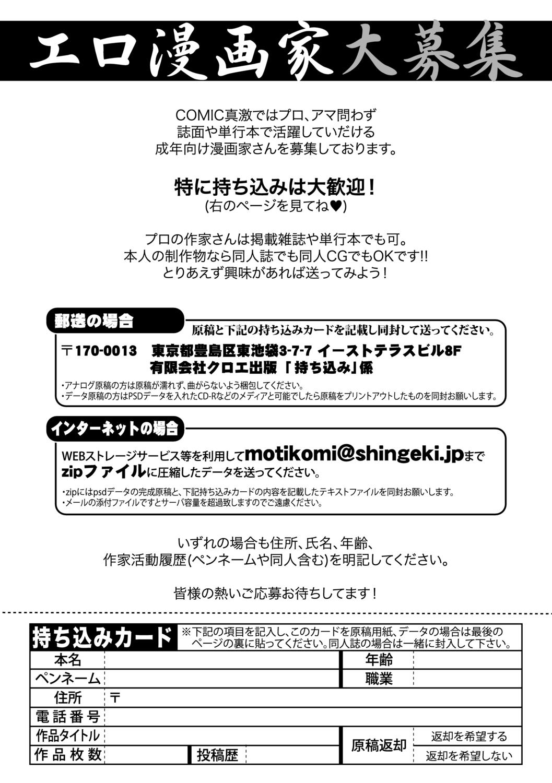 COMIC Shingeki 2019-07 389