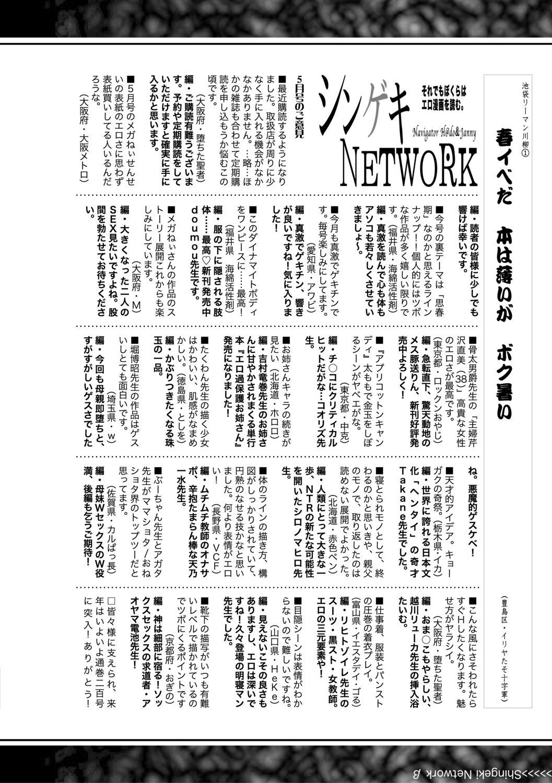 COMIC Shingeki 2019-07 390
