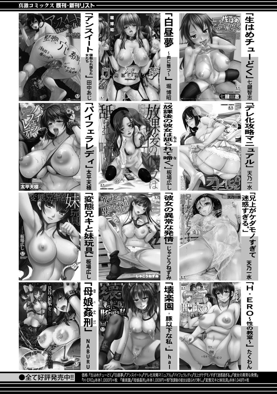 COMIC Shingeki 2019-07 393
