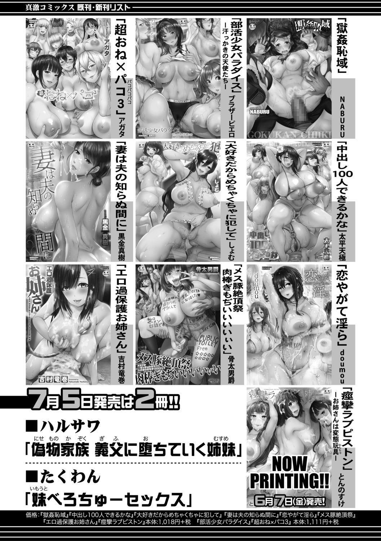 COMIC Shingeki 2019-07 399