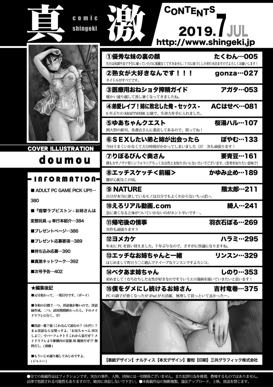 COMIC Shingeki 2019-07 402