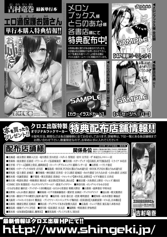 COMIC Shingeki 2019-07 403