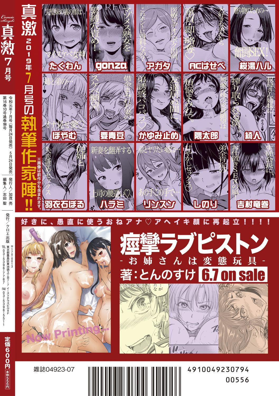 COMIC Shingeki 2019-07 404