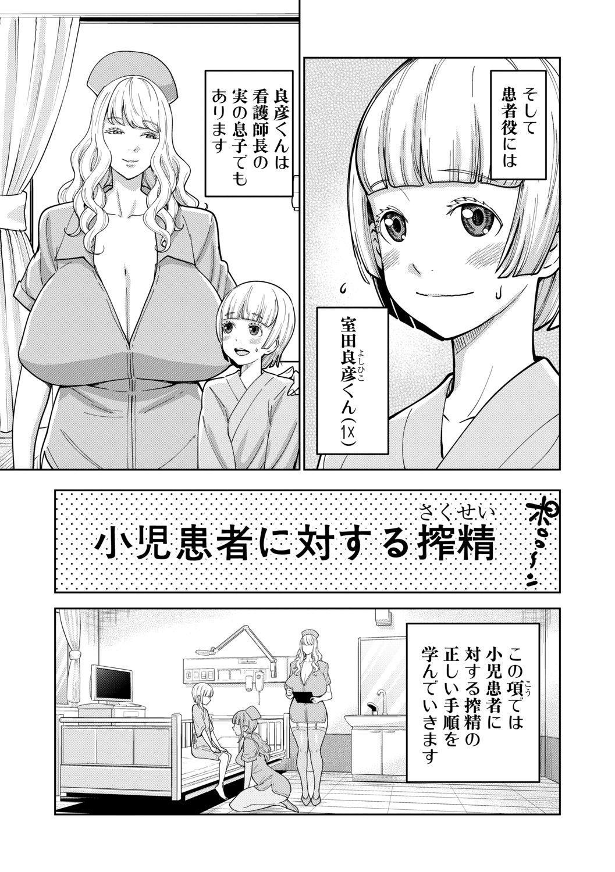 COMIC Shingeki 2019-07 53