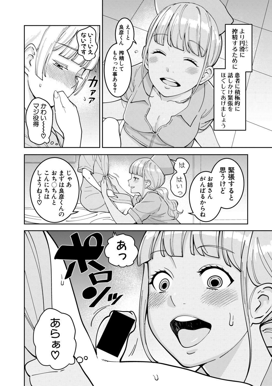 COMIC Shingeki 2019-07 54