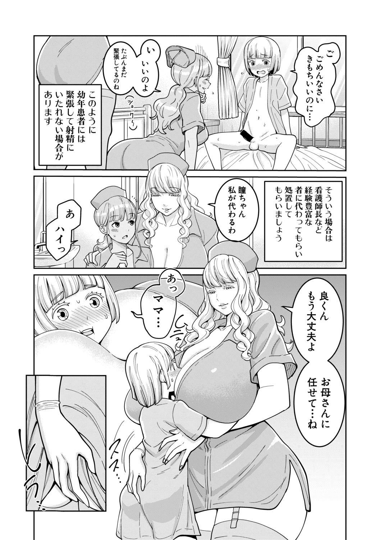 COMIC Shingeki 2019-07 58