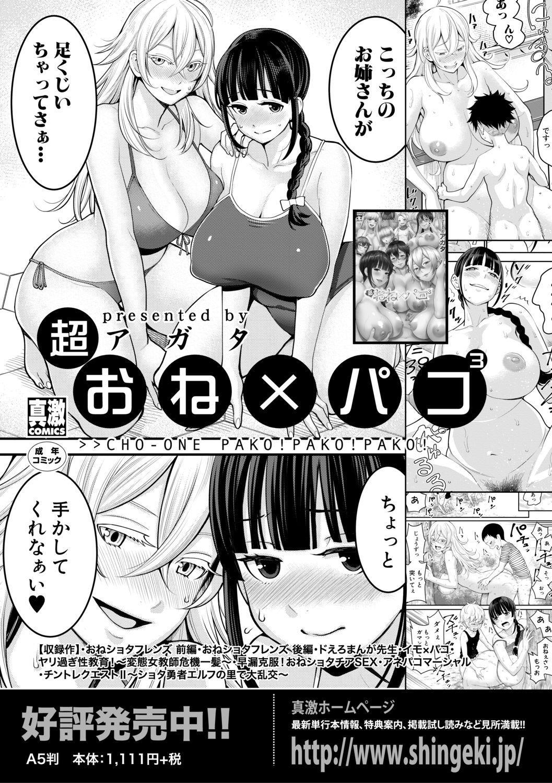 COMIC Shingeki 2019-07 77
