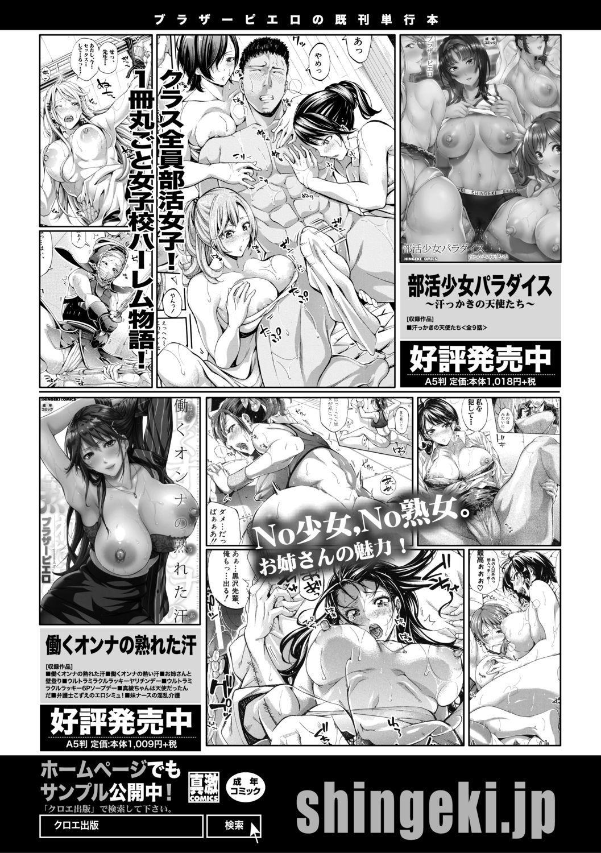 COMIC Shingeki 2019-07 78