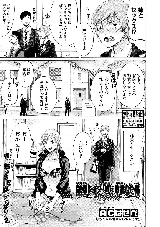 COMIC Shingeki 2019-07 79