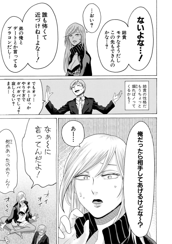 COMIC Shingeki 2019-07 81