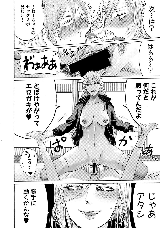 COMIC Shingeki 2019-07 96