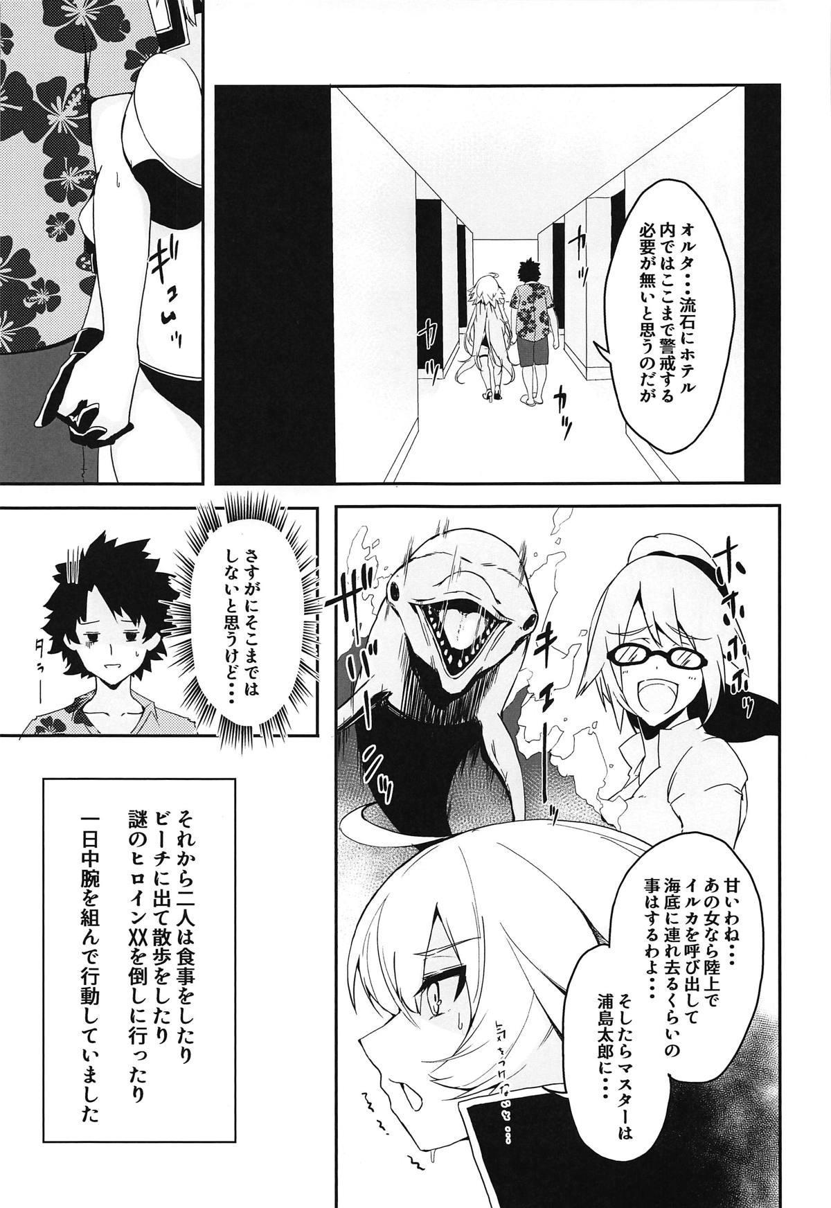 Double Jeanne to Shiawase 3P Luluhawa Seikatsu 11