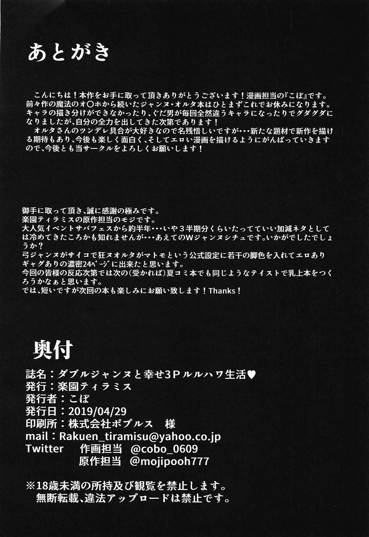 Double Jeanne to Shiawase 3P Luluhawa Seikatsu 24