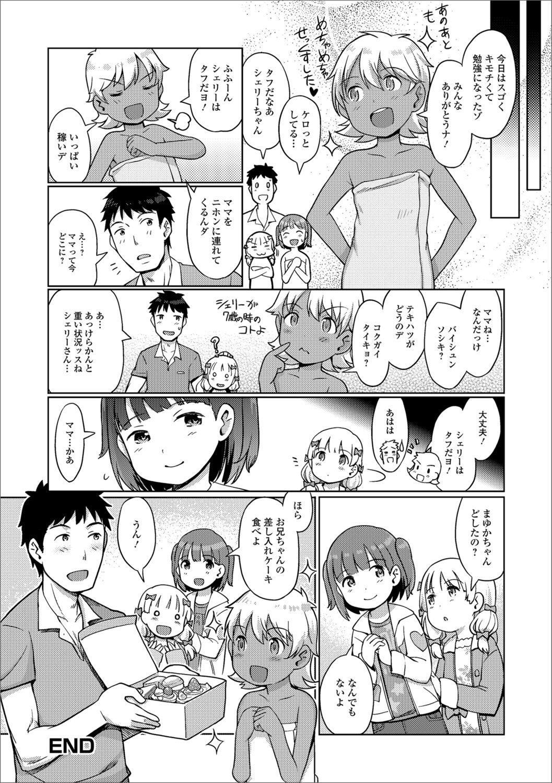 Awa no Ohime-sama Ch. 12  Shinjin Awahime wa Ihoujin? Miwaku no Kasshoku Awahime 15