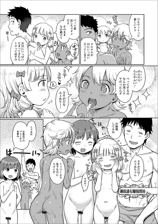Awa no Ohime-sama Ch. 12  Shinjin Awahime wa Ihoujin? Miwaku no Kasshoku Awahime 8