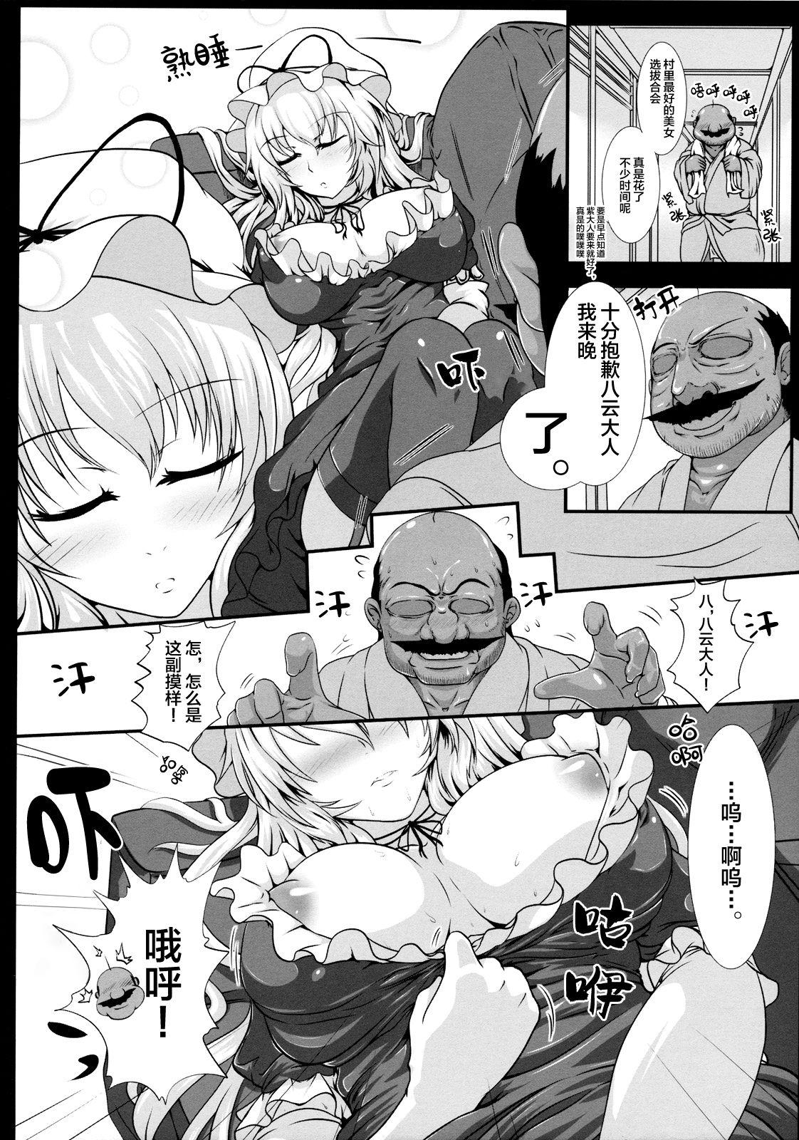 Yakumo Yukari no Chitai 1 6
