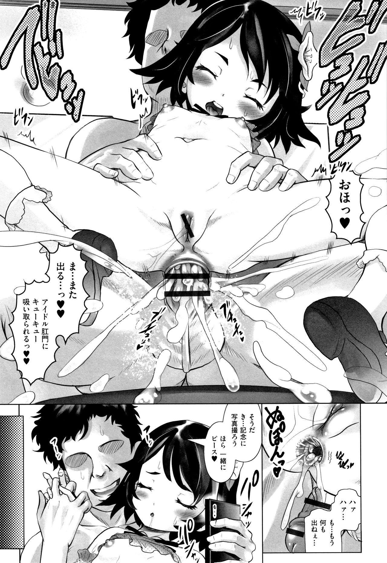 Shoujo Kumikyoku 11 149