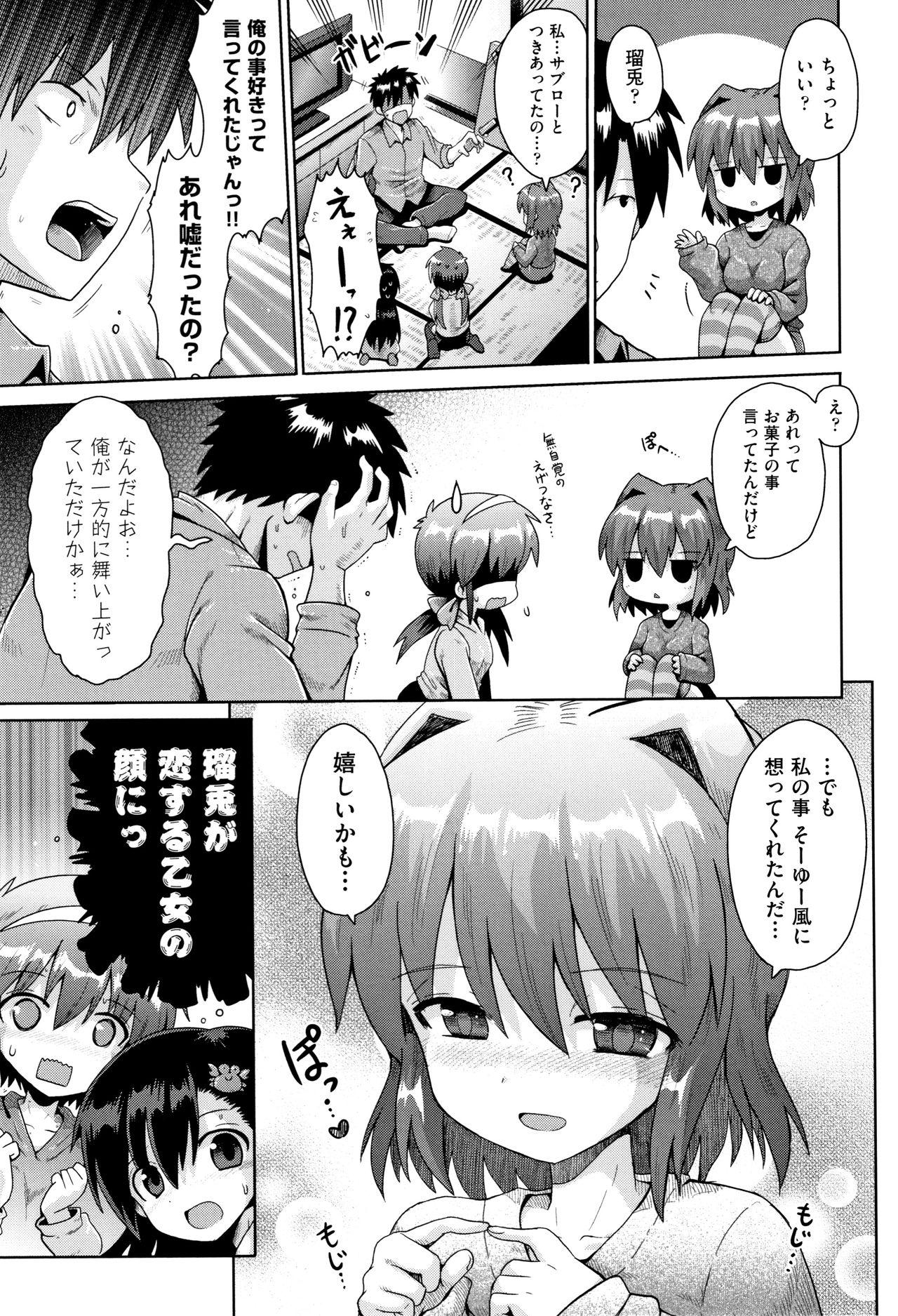 Shoujo Kumikyoku 11 15