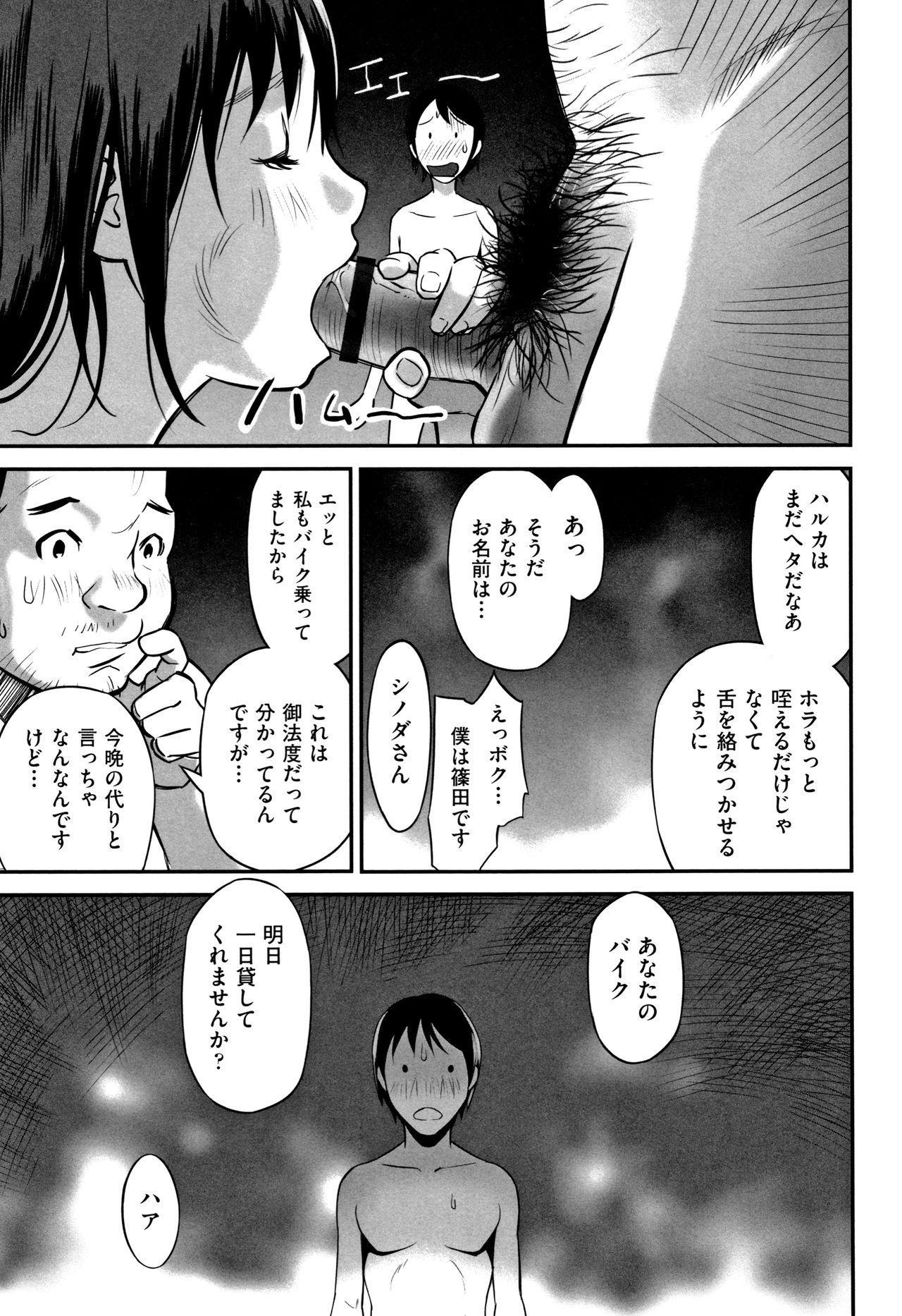 Shoujo Kumikyoku 11 161