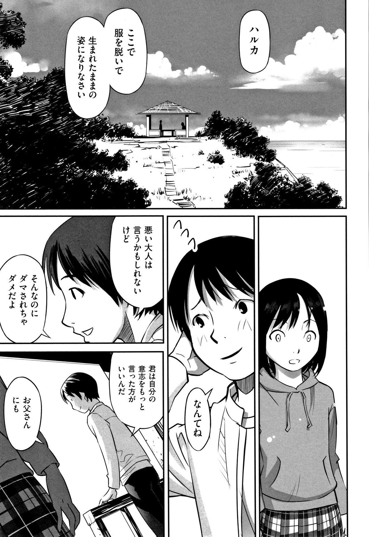 Shoujo Kumikyoku 11 167
