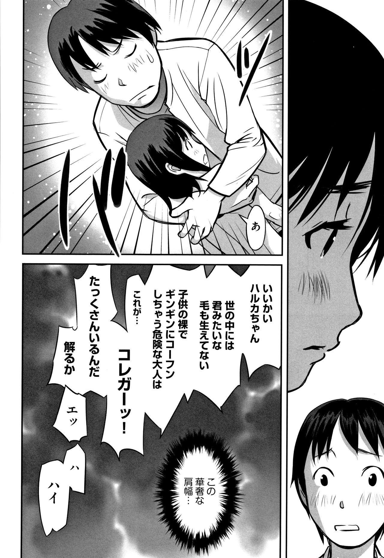 Shoujo Kumikyoku 11 170