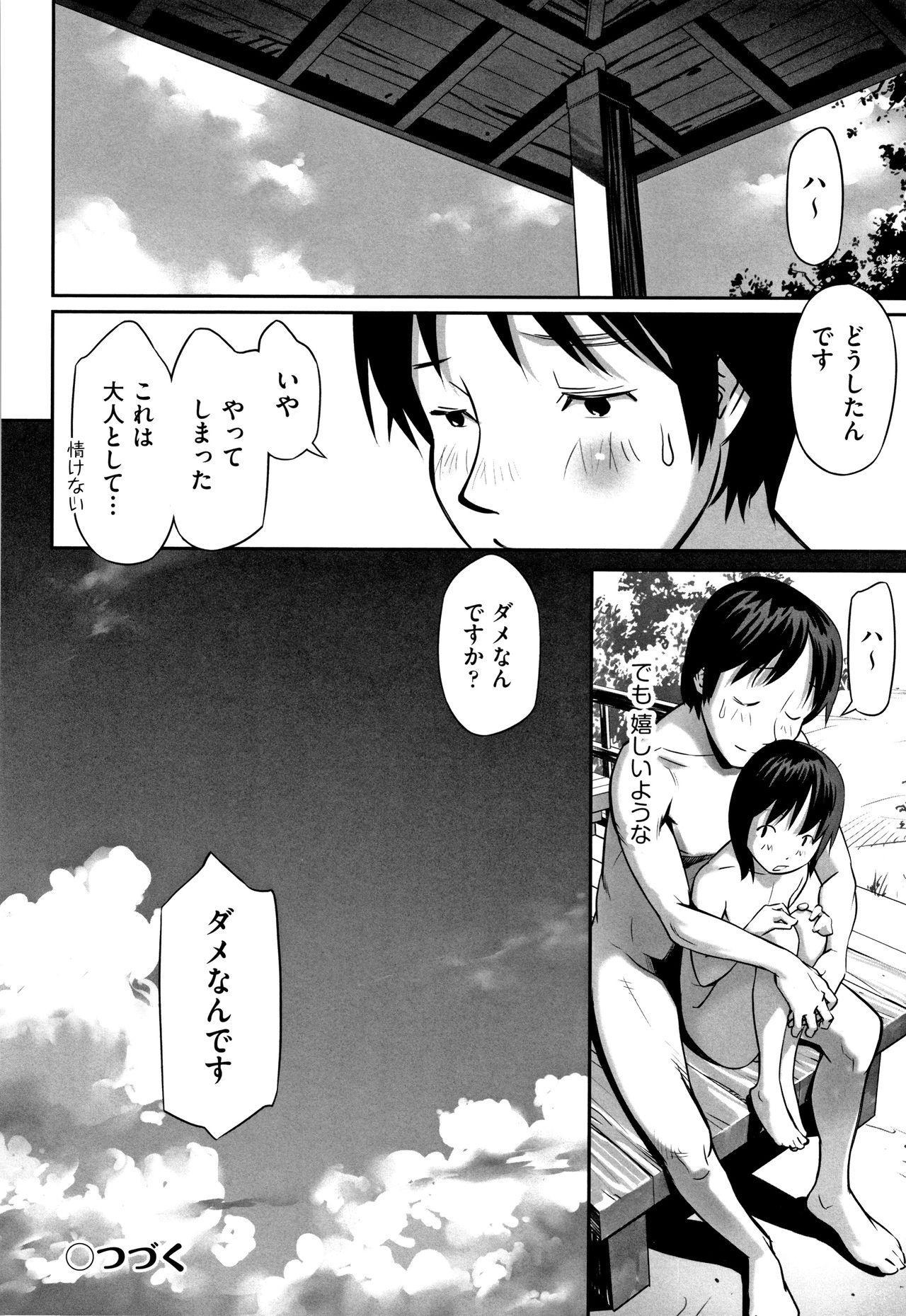 Shoujo Kumikyoku 11 178