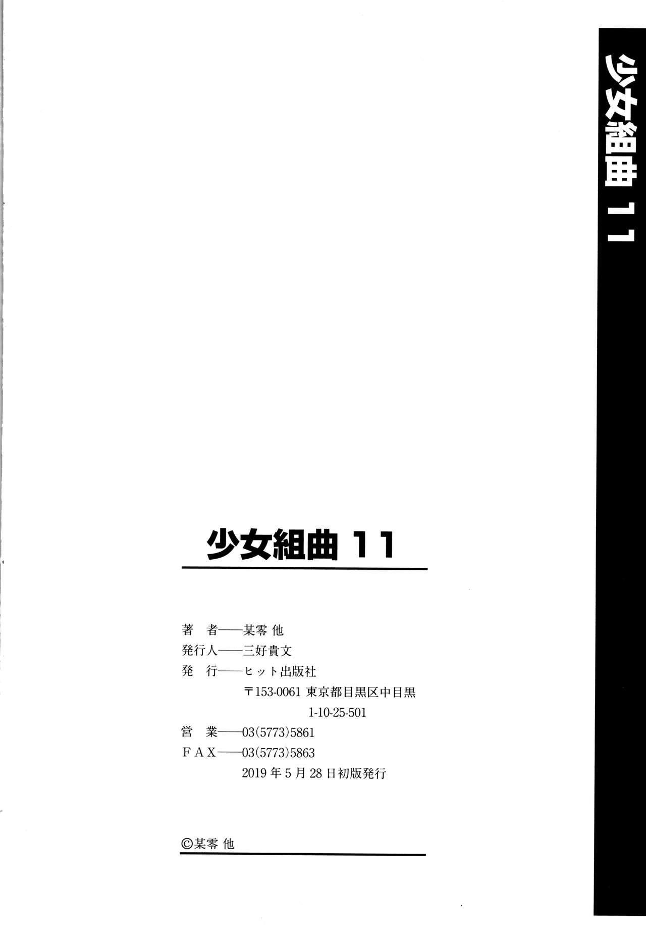 Shoujo Kumikyoku 11 198