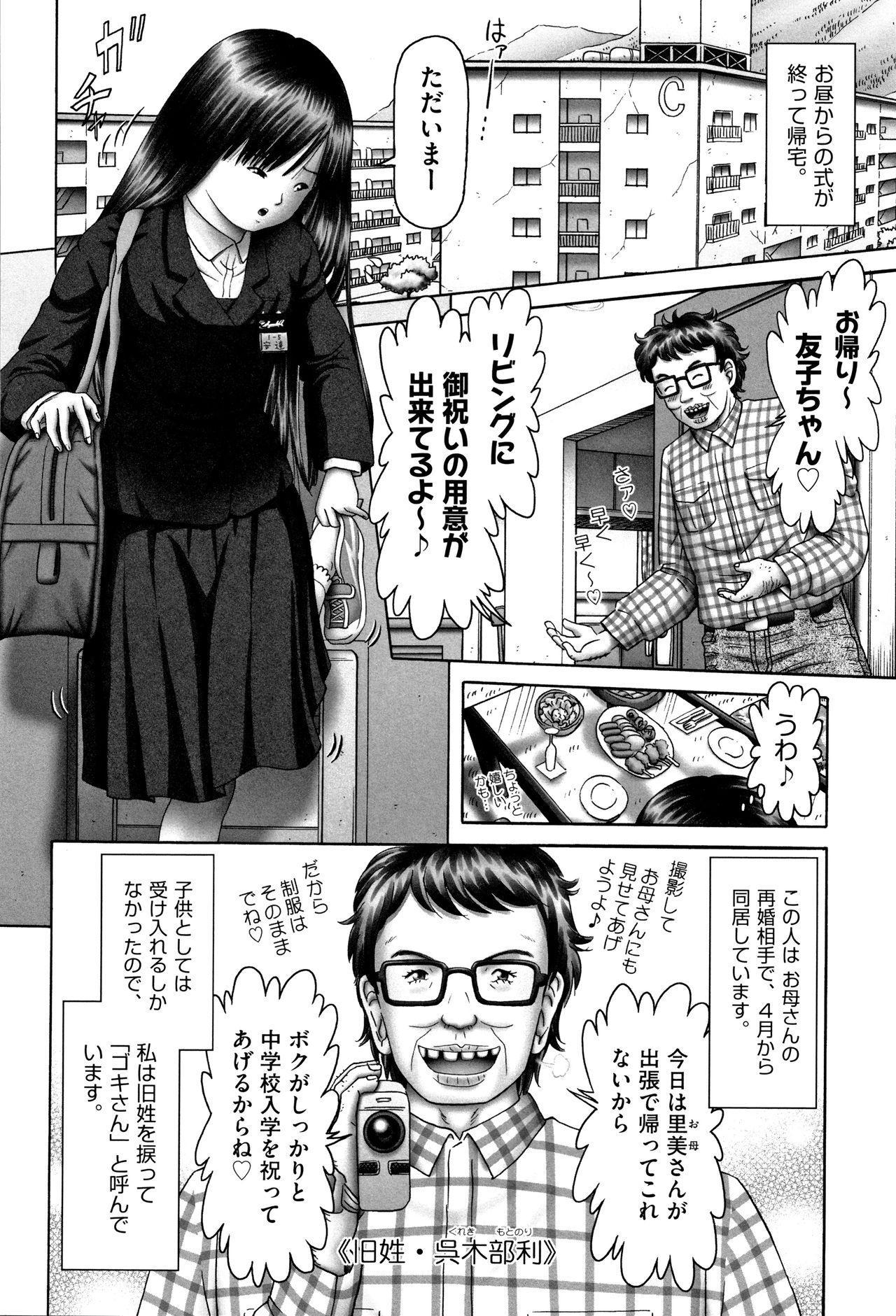 Shoujo Kumikyoku 11 32