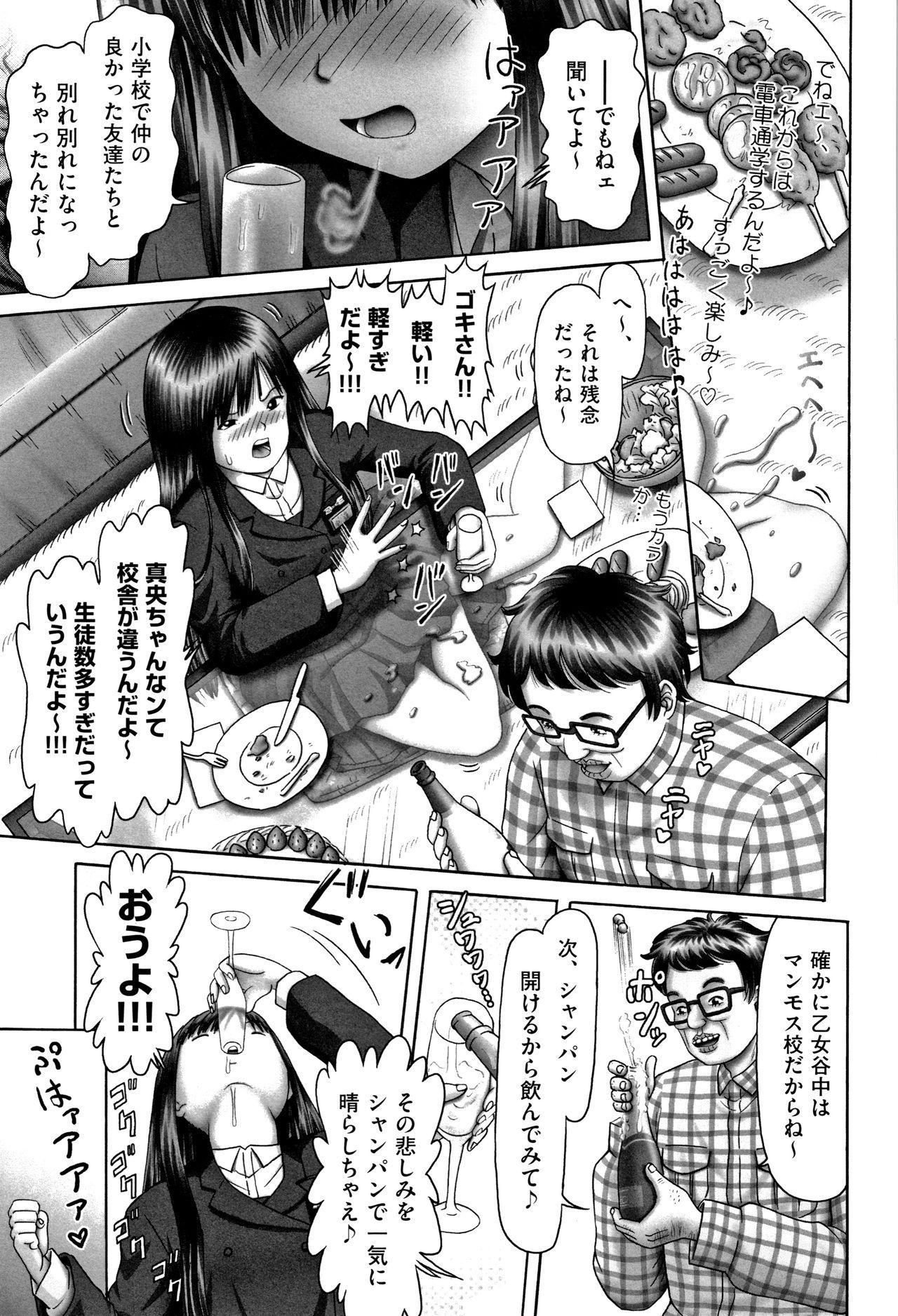 Shoujo Kumikyoku 11 35
