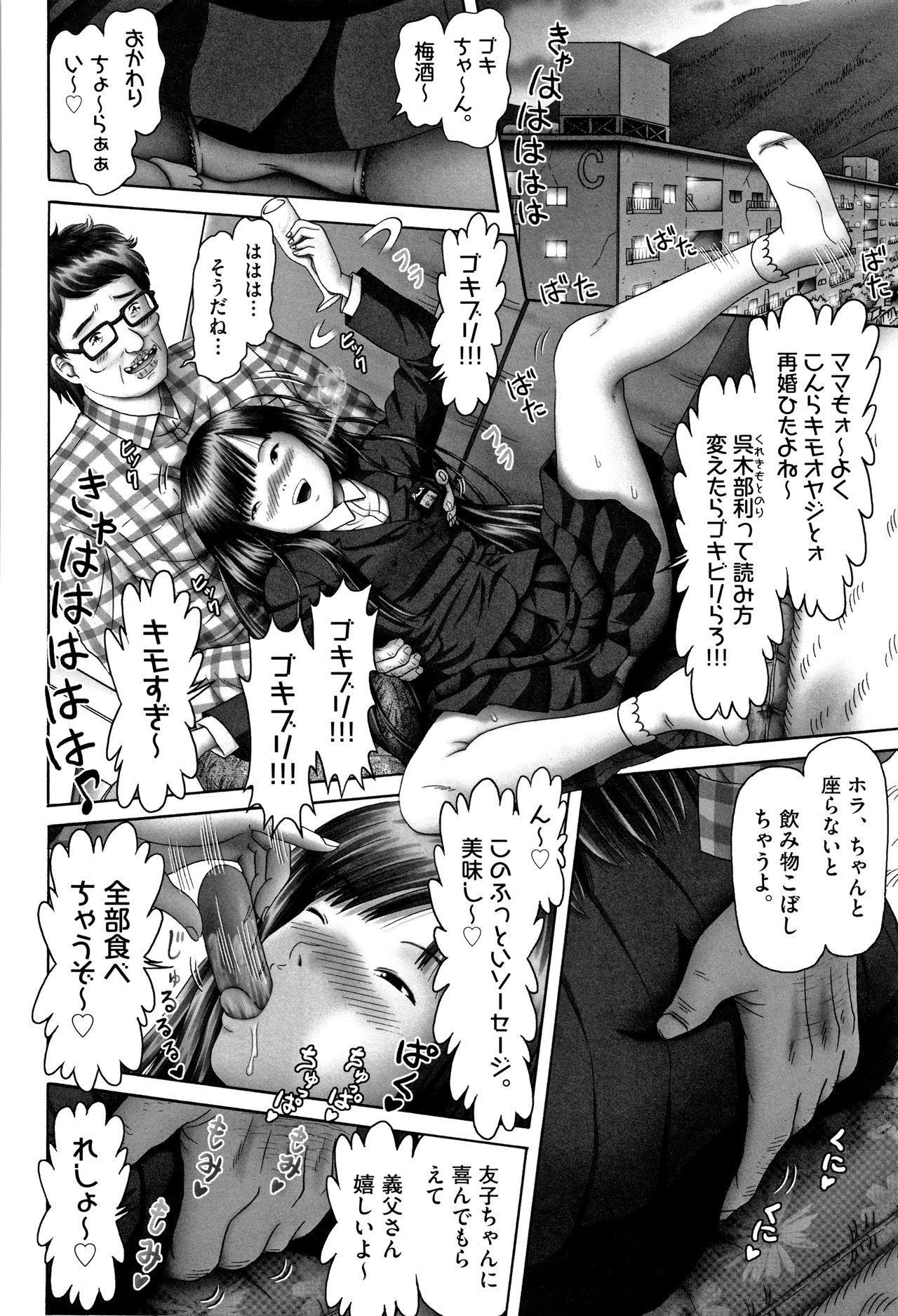 Shoujo Kumikyoku 11 36