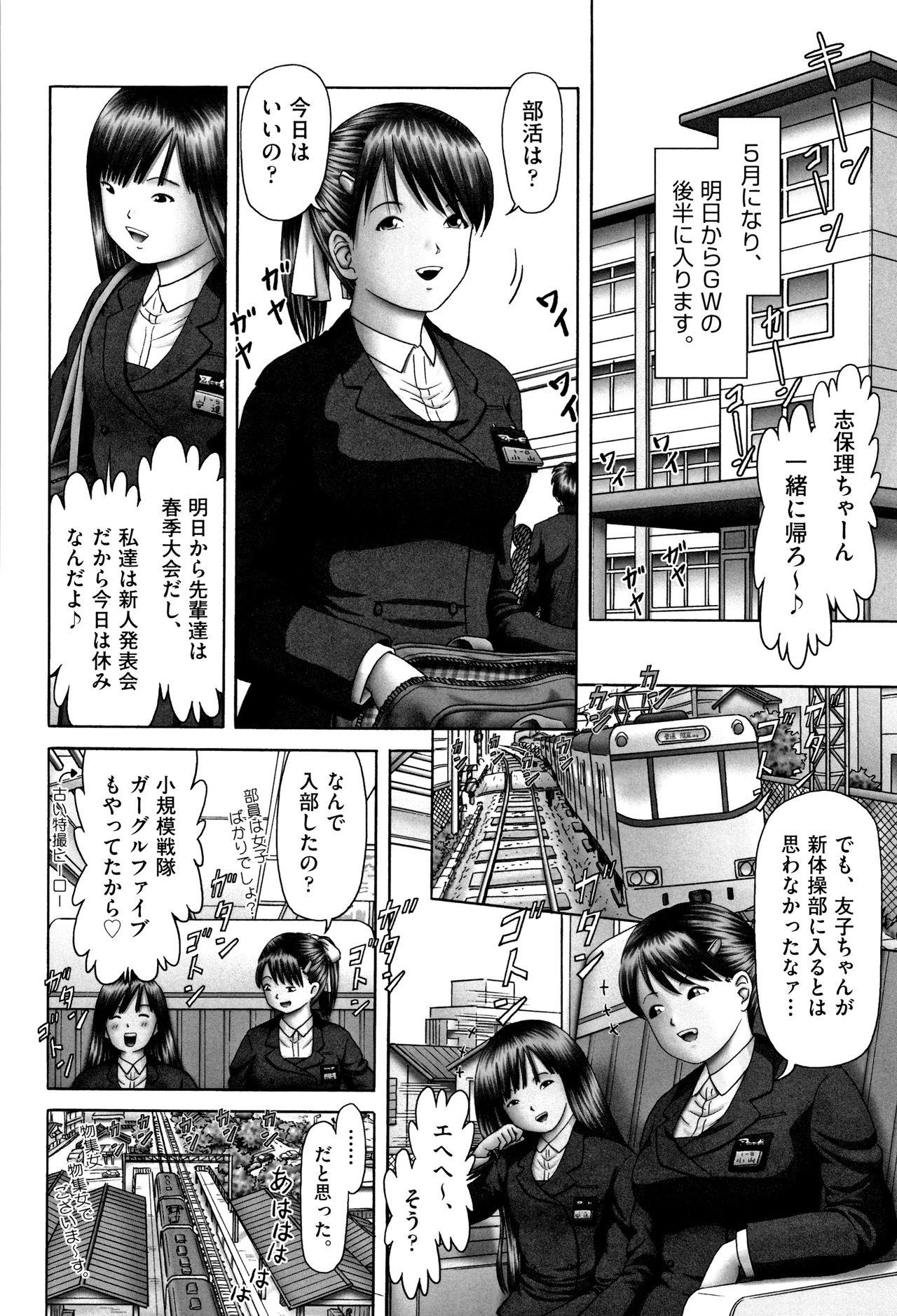 Shoujo Kumikyoku 11 52