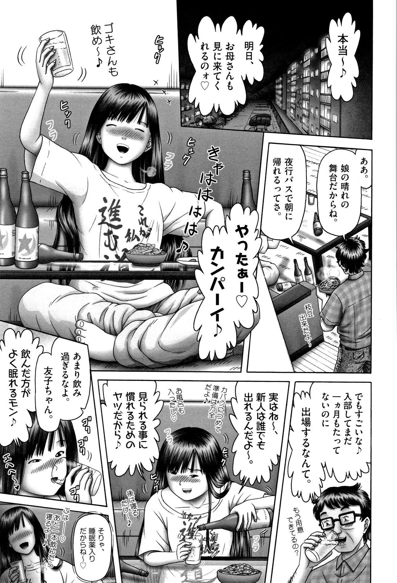 Shoujo Kumikyoku 11 53