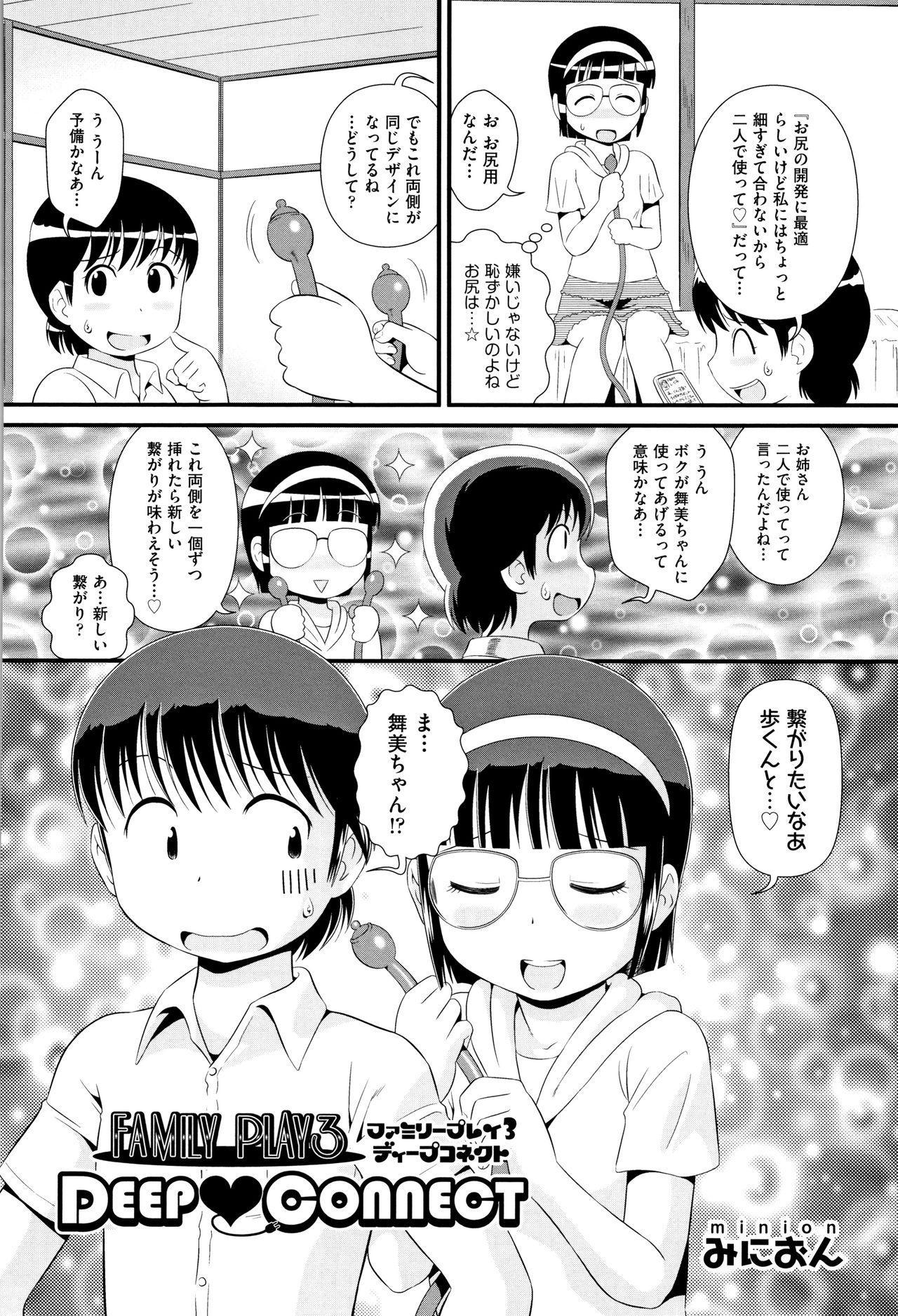 Shoujo Kumikyoku 11 66