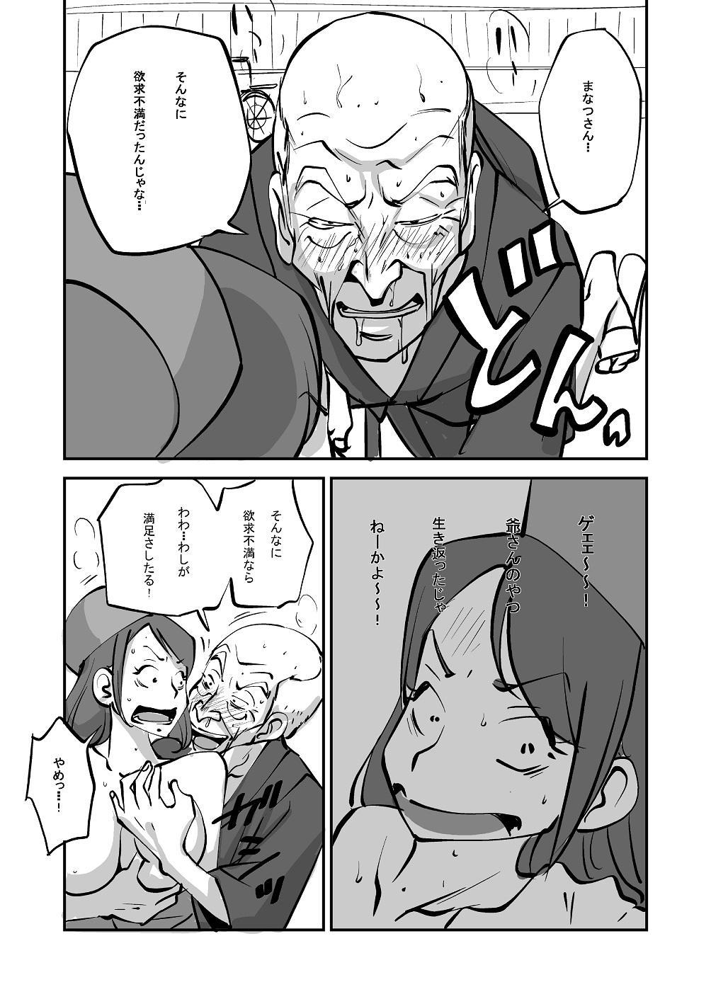 Bibia Saikou ka yo! 51