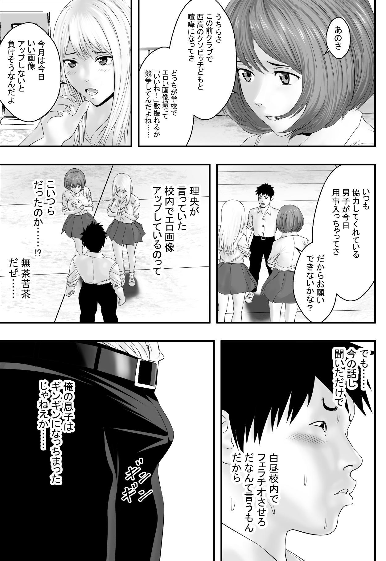 Okujou Club 9