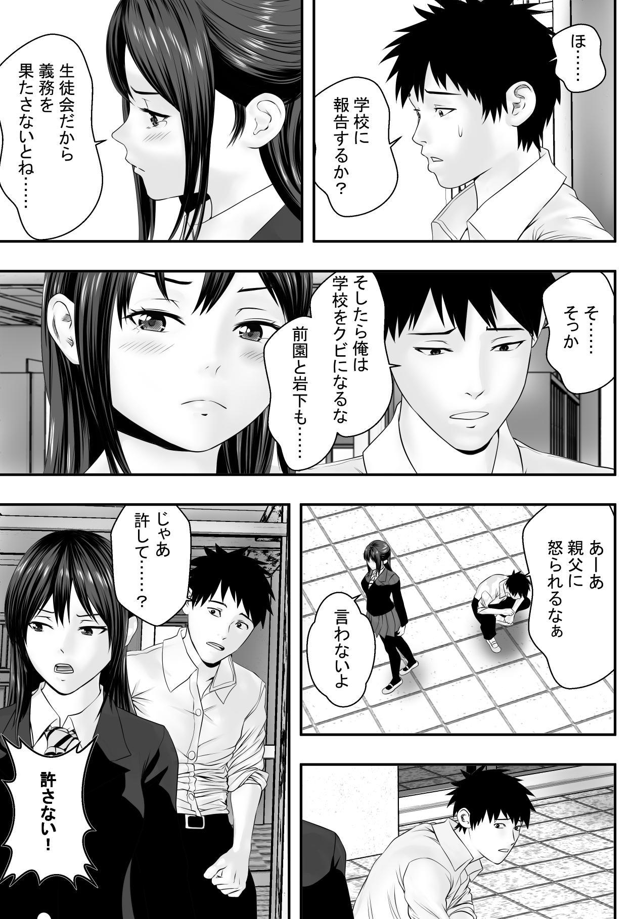 Okujou Club 17